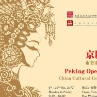 « L'Opéra de Pékin » au Centre culturel de Chine